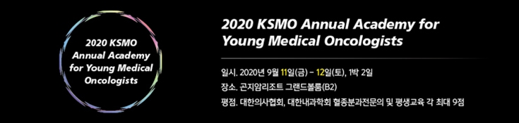 Annual Academy for Young Medical Oncologists