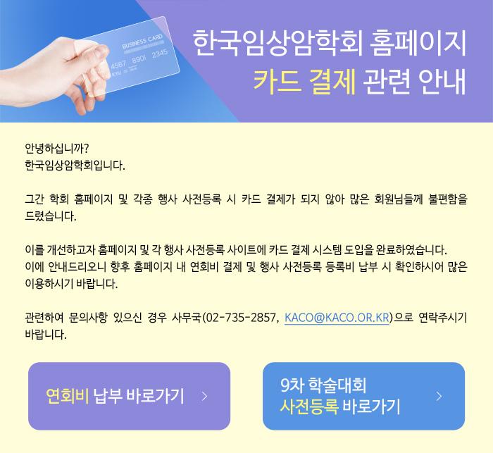 한국임상암학회 홈페이지 카드 결제 관련 안내