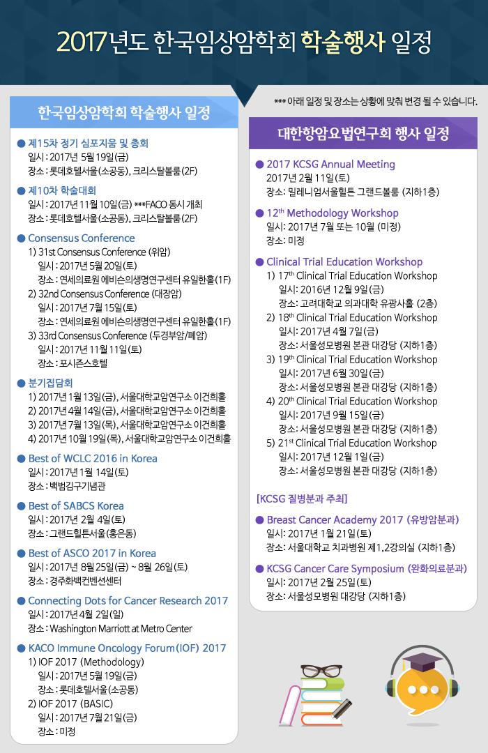 2017년도 한국임상암학회 학술행사 일정